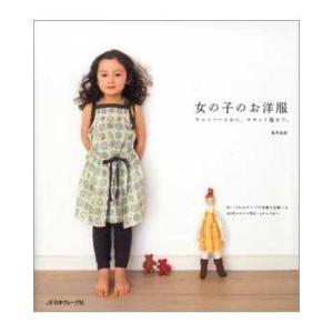 NV6468【日本ヴォーグ社】女の子のお洋服 キャミソールから、キチント服まで。◆◆ 【C3-10】|avail-komadori