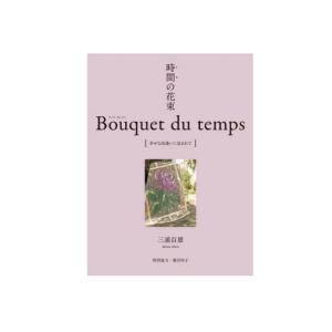 【日本ヴォーグ社】 時間(とき)の花束 Bouquet du temps 幸せな出逢いに包まれて◆◆ 三浦百恵 【C3-10】