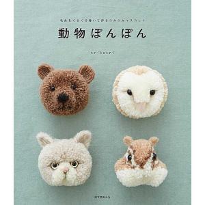 【誠文堂新光社】動物ぽんぽん 【C3-10】|avail-komadori