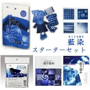 藍染(あいぞめ) スターターセット 紺屋藍染+還元剤+本 【C3-8】U-OK|avail-komadori