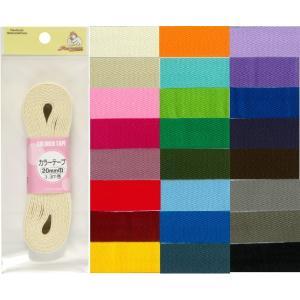 パック売り 【サンコッコーSUNCOCCOH】 カラーテープ 20mm巾 1mm厚 3.3m巻 綾織タイプ アクリルテープ 【C1-4】|avail-komadori