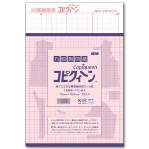 1351 【方眼製図紙】 コピクィーン 3枚入 【C1-4】 U-4|avail-komadori