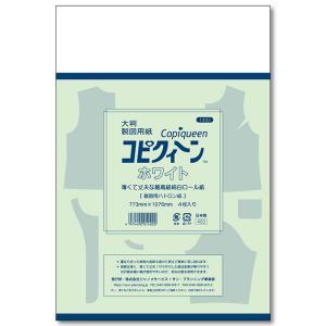 1353 【製図用紙】 コピクィーン ホワイト 4枚入 【C1-4】 U-4|avail-komadori
