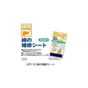 【キャプテン】CP110 綿の補修シート【C1-4】|avail-komadori
