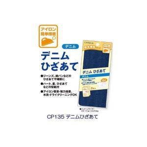 【キャプテン】CP135 デニムひざあて【C1-4】|avail-komadori