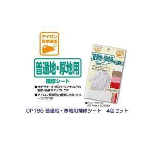 【キャプテン】CP185 普通地・厚地用補修シート 4色セット【C1-4】|avail-komadori