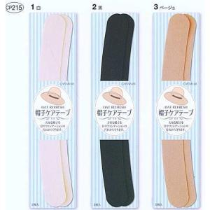 【帽子ケアテープ】CP-215 大切な帽子を汗やファンデーションの汚れから守るテープ【C1-4】|avail-komadori