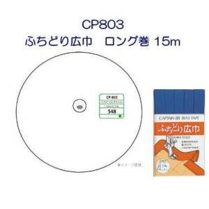 【キャプテンCAPTAIN88】取り寄せ品 ふちどり広巾 ロング巻 15m(ふちどり) CP803【C1-4】|avail-komadori