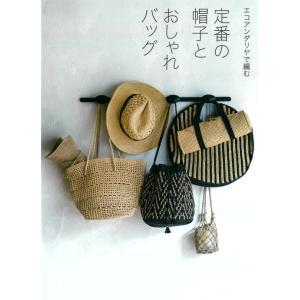 H103-131 【世界文化社】 エコアンダリヤで編む 定番の帽子と おしゃれバッグ ◆◆ 【C3-10】|avail-komadori