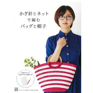 H103-160 【日東書院】 かぎ針とネットで編む バッグと帽子 ◆◆ 【C3-10】|avail-komadori