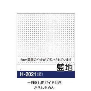 H-2021 藍 【オリムパス】 一目刺し花ふきん布パック 【C3-8】 実店舗在庫併用商品 U20 M6|avail-komadori