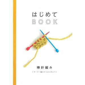 HJ01【DARUMA】  はじめて BOOK 棒針編み ◆◆【C3-10】 ゆうメール・ゆうパケットOK!|avail-komadori