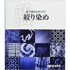 ISBN978-4-88393-501-7 【STUDIO TAC CREATIVE】 藍で染めるカンタン絞り染め◆◆ 【C3-10】U-OK|avail-komadori