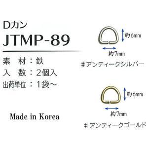 Dカン 7mm 2個入 jtmp-89  ■入数 ...