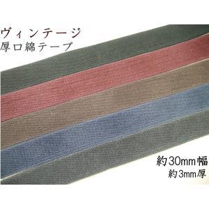30mm幅 ヴィンテージ 厚口 綿テープ jtt-m308   サイズ : 幅 約30mm 素材  ...