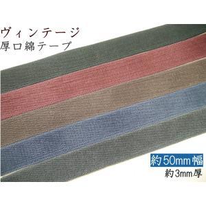 50mm幅 ヴィンテージ 厚口 綿テープ jtt-m508   サイズ : 幅 約50mm 素材  ...