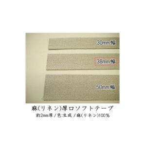 【Joint】ソウヒロ 38mm幅 麻(リネン)厚口ソフトテープ (数量×10cm) jtt-r389 カバン・バック用持ち手テープ【C1-4】|avail-komadori