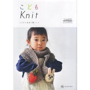 KN11【ダルマ】小冊子 こどもKnit 2017/2018 Fall&Winter◆◆【C4-12】|avail-komadori