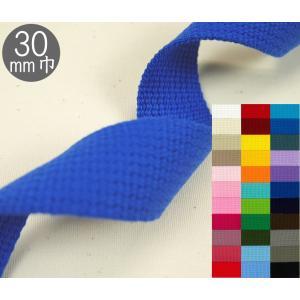 【サンコッコーSUNCOCCOH】 カラーテープ 30mm巾 2mm厚 平織タイプ カバン・バック用持ち手テープ (数量×10cm) アクリルテープ 【C1-4】|avail-komadori