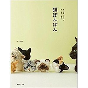 【誠文堂新光社】猫ぽんぽん  trikotri◆◆ 【C3-10】|avail-komadori