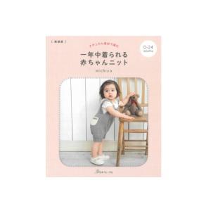 NV70557 【日本ヴォーグ社】 新装版 ナチュラル素材で編む 一年中着られる赤ちゃんニット 0-...