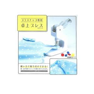 【サンコッコーSUNCOCCOH 15-94】プラスナップ専用 卓上プレス 【C1-4】U-NG|avail-komadori