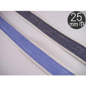 デニムテープ 25mm幅 (数量×10cm) TPDN-L カバン・バッグ用持ち手テープ【C1-4】|avail-komadori