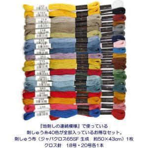 【コスモ】『地刺しの連続模様』対応糸 コスモ刺しゅう糸#25 40色 + 刺しゅう布 + 針 セット 【C3-8】 avail-komadori