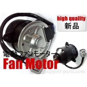 【新品】純正品番 16680-87402 / ミラ L250V L260V L250S L260S ラジエター 電動 ファンモーター avail