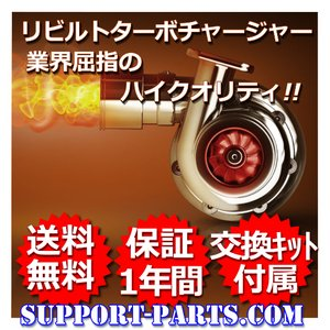 VZ32【ジムニー】JA12 高精度 高耐久 リビルト ターボ タービン|avail