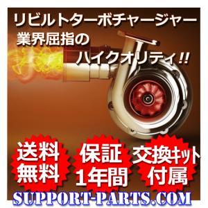 VQ53【タント】L375S L385S 高精度 高耐久 リビルト ターボ タービン|avail