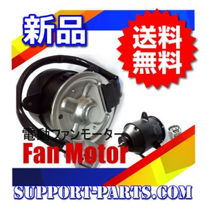 U61T U61V U62T ミニキャブ 新品 電動 ファンモーター MR314772|avail