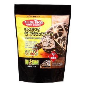 リクガメの栄養バランスフード 1kg _lgcの関連商品3