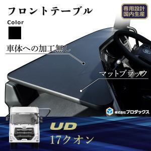 UD クオン 【旧型/新型】 フロントテーブル テーブル 収納 内装 コンソール センター サイド 棚 板 サイドテーブル ダッシュボード ボード|avanzar-luxstyle