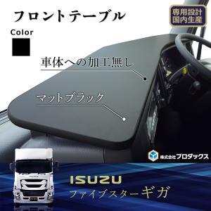 いすゞ ギガ 新型ギガ ファイブスターギガ フロントテーブル テーブル 収納 内装 棚 板 コンソール サイド avanzar-luxstyle