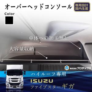 いすゞ 新型 ギガ ファイブスターギガ オーバーヘッド オーバーヘット 天井 天井棚 棚板 棚 ラック 収納棚 収納 内装 コンソール テーブル avanzar-luxstyle