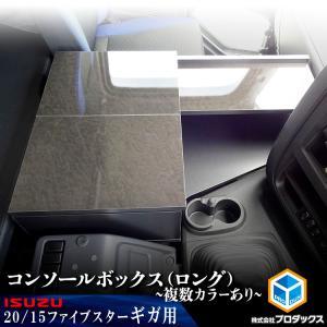 いすゞ  ギガ 新型ギガ ファイブスターギガ センターコンソール B コンソール テーブル 収納 内装 収納ボックス 棚 板 サイド avanzar-luxstyle