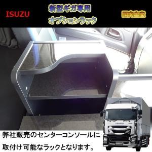 いすゞ (オプション) ギガ 新型ギガ ファイブスターギガ ラック 棚 棚板 コンソール テーブル 収納 内装  avanzar-luxstyle