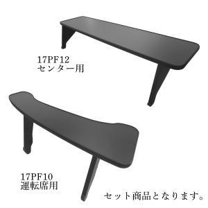 日野 新型プロフィア 17プロフィア プロフィア フロントテーブル テーブル コンソール センターテーブル サイド サイドテーブル 棚 収納 内装 収納ボックス 棚板 avanzar-luxstyle