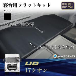 UD クオン フラットキット 寝台 マット 寝台マット ベース板 フラットマット コンソール ボード ベース センターベース 寝台ボード フラット|avanzar-luxstyle