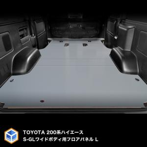 トヨタ 200系 ハイエース S-GL フロアパネル L 【ロング・ワイドボディ】 フロアキット フロア キット 床パネル 収納 棚 収納棚 板 床板 床 荷室 荷台|avanzar-luxstyle