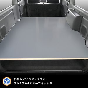 日産 NV350 キャラバン プレミアムGX カーゴキット S ベッドキット ベッド ベットキット キット 棚 板 収納 収納棚 格納 荷台 荷室 荷室棚 棚板 ボード|avanzar-luxstyle