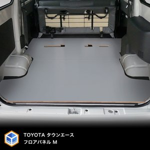 トヨタ タウンエース ライトエース バン DX GL フロアパネル M フロア パネル 床板 床貼 床張り フロアキッ ト 荷室 荷台 荷物 棚板 板 棚 収納 内装|avanzar-luxstyle