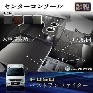 FUSO ベストワン ファイター コンソール テーブル センター センターテーブル センターコンソール 収納ボックス 内装 棚 サイド|avanzar-luxstyle