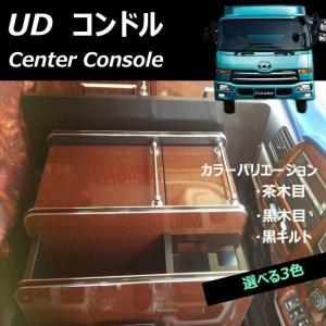 UD コンドル センタコンソール センターテーブル コンソール テーブル 収納 内装 フロント 棚 収納ボックス|avanzar-luxstyle
