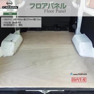 NV350 キャラバンDX 標準ボディ フロアパネル 【ショートサイズ】セカンドシートなし (※VX, GXは取付不可)|avanzar-luxstyle