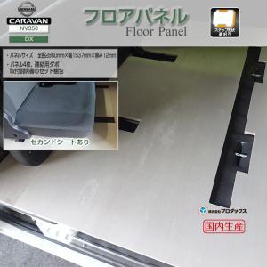 NV350 キャラバンDX 標準ボディフロアパネル 【フルサイズ】セカンドシートあり|avanzar-luxstyle
