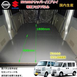 NV100 クリッパー EVERY エブリイ フロアパネル パネル 荷室パネル 床貼り 棚板 荷室パネル 内装 床パネル 収納 荷台 荷室 板 棚|avanzar-luxstyle