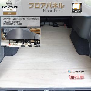 NV350 キャラバン GX 標準ボディ フロアパネル【ミドルサイズ】 5ドア 5人乗り セカンドシートあり 床 床キット|avanzar-luxstyle
