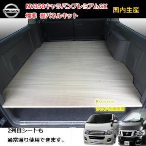 日産 NV350 キャラバン GX べットキット 【一段のみ】 ビジネストランポ フロアパネル 棚板キット 棚板 棚 荷室 荷台 床張り 床貼 床パネル パネル 荷室キット|avanzar-luxstyle
